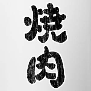 Japanese characters: BBQ / grilling - Contrasting Mug