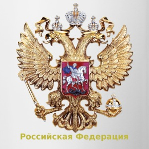 Russia Double head Rossii Rossija Coat of arms РОССИЯ - Contrasting Mug