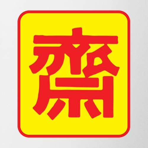 Symbol für veganes Essen in chinesischer Schrift - Tasse