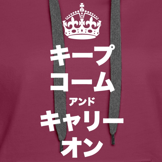KEEP CALM AND CARRY ON in Japanese
