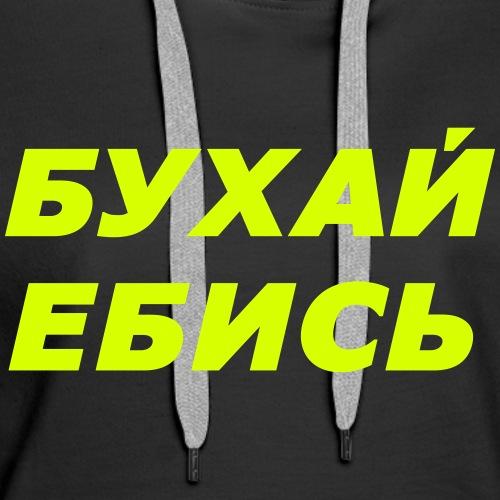 БУХАЙ ЕБИСЬ - Frauen Premium Hoodie