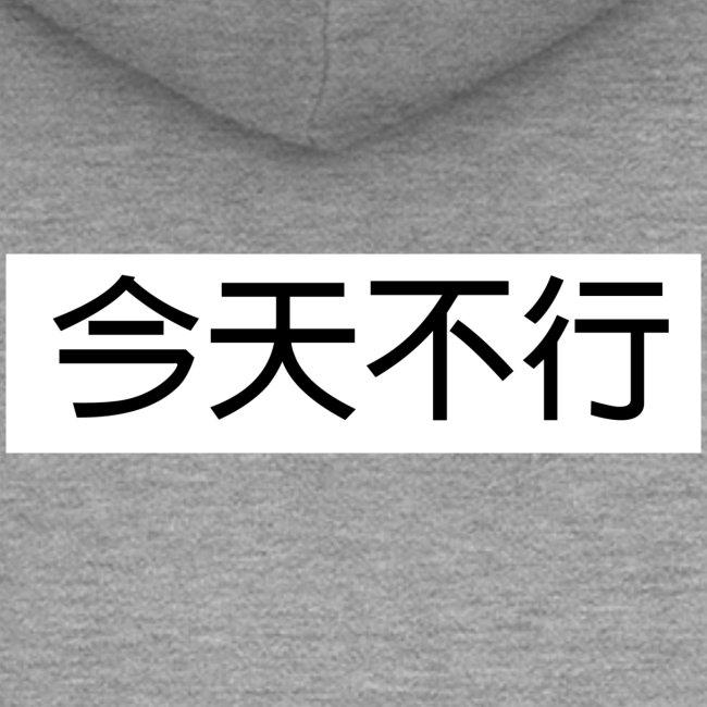 今天不行 Chinesisches Design, Nicht Heute, cool