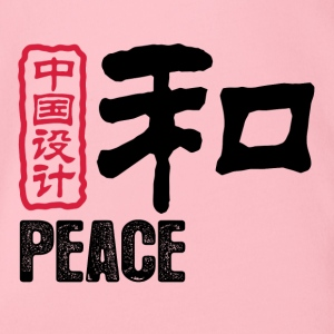 Chinese Words: Peace - Organic Short-sleeved Baby Bodysuit