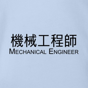 Mechanical Engineer in Chinese - Organic Short-sleeved Baby Bodysuit