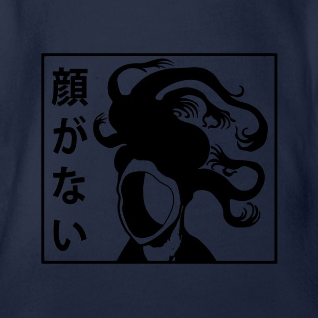 Sans Visage Futakuchi Onna