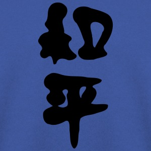 Peace Bold Chinese - Men's Sweatshirt