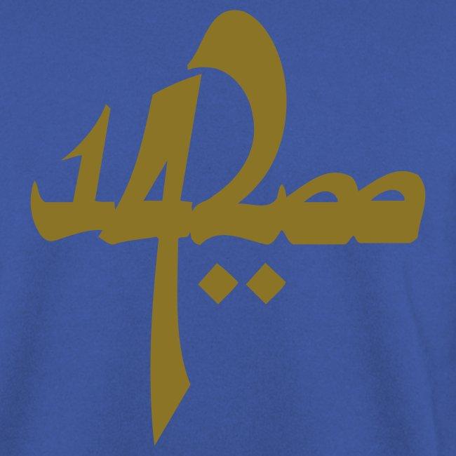 14200 arabian style