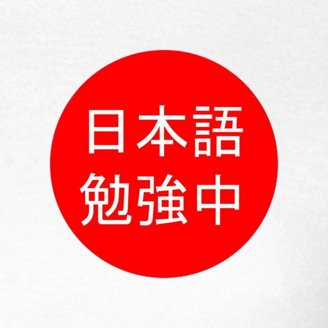 I m studying Japanese