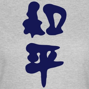Peace Bold Chinese - Women's T-Shirt