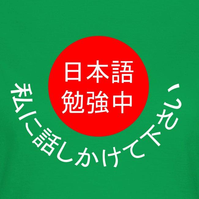I m studying Japanese women s white text