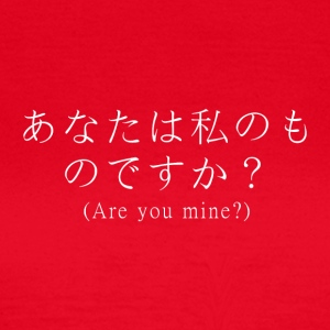 Are you mine? - Maglietta da donna