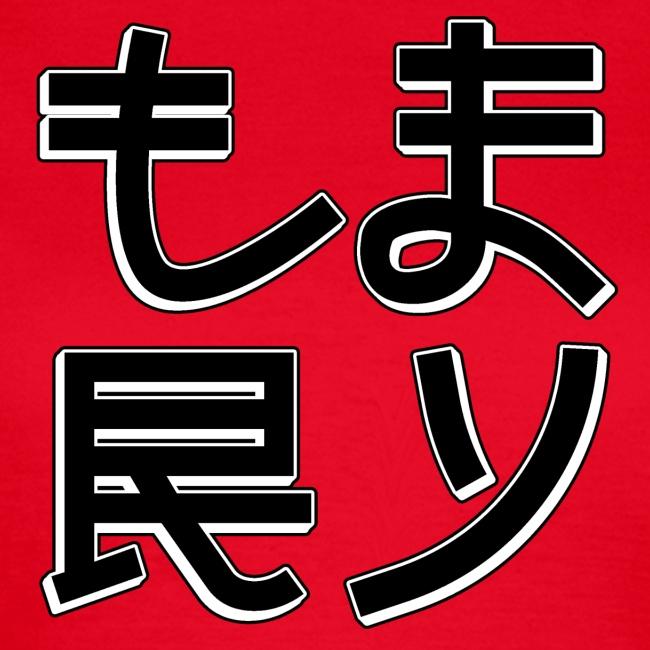 tReY jap