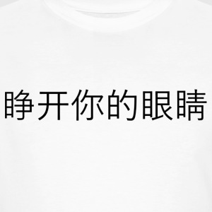 Open Your Eyes shirt (Chinese) - Men's Organic T-shirt