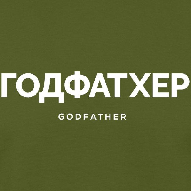 Godfather (in Cyrillic)