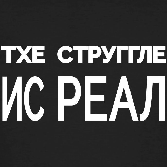 The struggle is real (in Cyrillic)