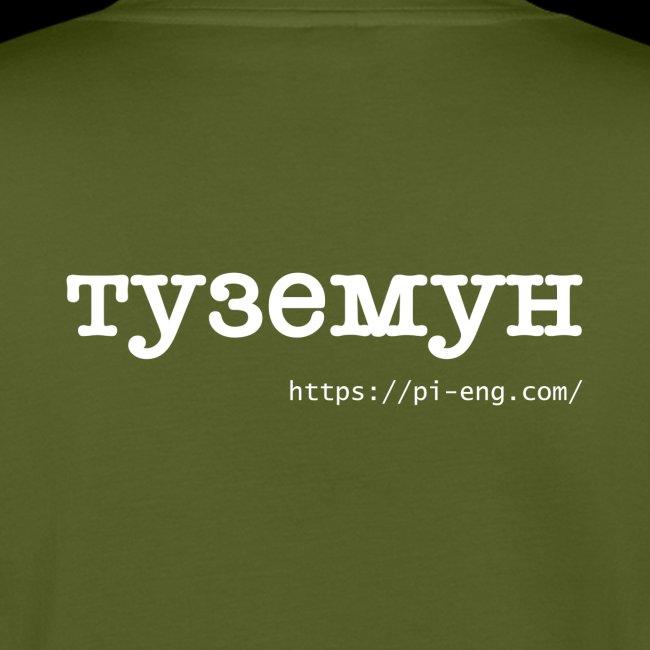 """T-Shirt """"туземун"""""""