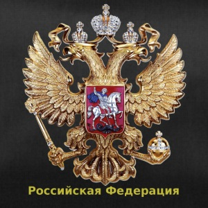 Russia Double head Rossii Rossija Coat of arms РОССИЯ - Duffel Bag