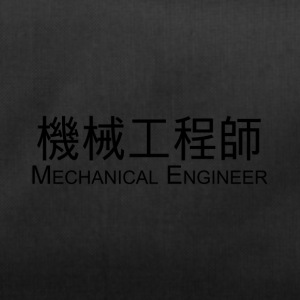 Mechanical Engineer in Chinese - Duffel Bag