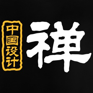 Chinese Words: Zen - Baby T-Shirt