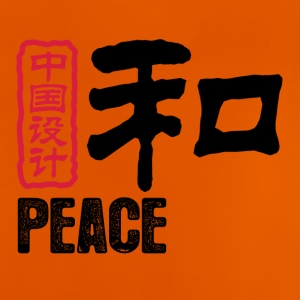 Chinese Words: Peace - Baby T-Shirt