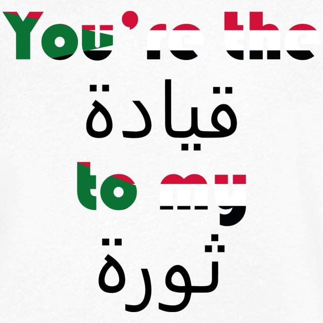 You're the qeyada to my revolution