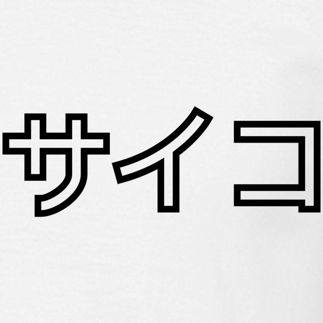 PSYCHO (サイコ)