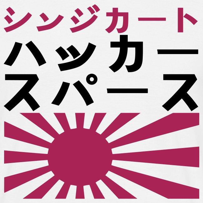 shinjikaato