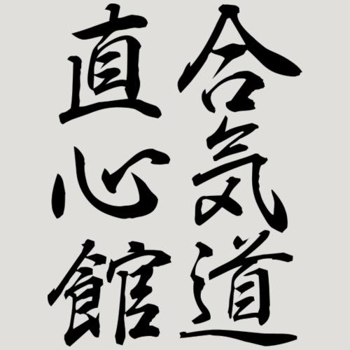 DOJO Aikido Jikishinkan - Mannen T-shirt