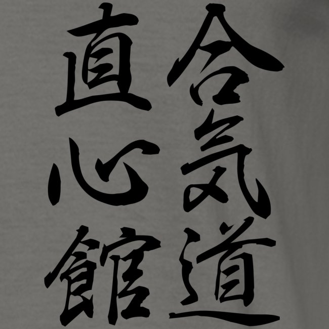 DOJO Aikido Jikishinkan