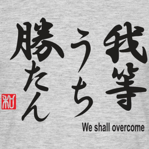 We Shall Overcome in Japanese - Mannen T-shirt