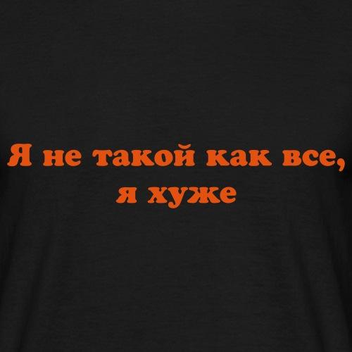 Я не такой как все я хуже - Männer T-Shirt