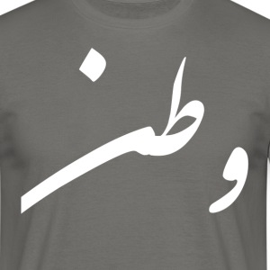 Watan; my country - Men's T-Shirt