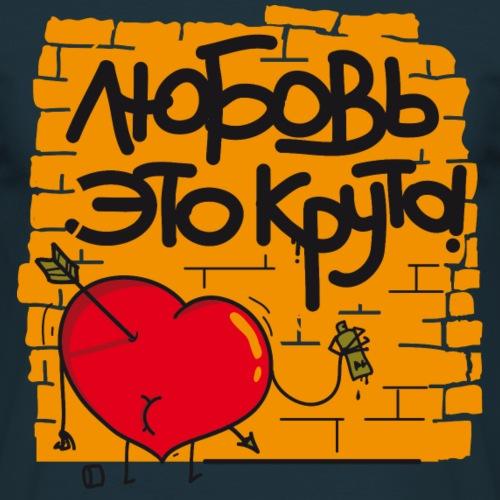 Любовь это круто Liebe ist cool - Männer T-Shirt
