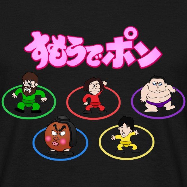 Sumo Rings