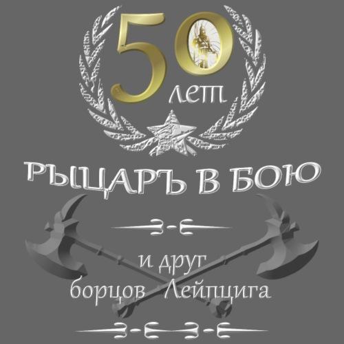 50 Jahre Ritter - Men's T-Shirt