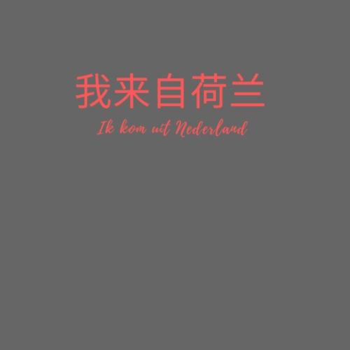 Ik kom uit Nederland - Kinderen T-shirt