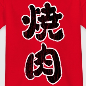 Japanese characters: BBQ / grilling - Kids' T-Shirt