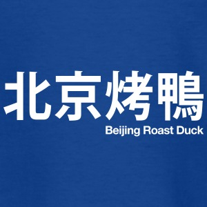 Chinese - Beijing Roast Duck - Teenage T-shirt