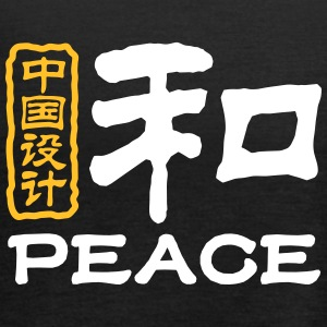 Chinese Words: Peace - Women's Tank Top by Bella