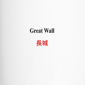 Great_Wall_of_China - Thermobecher