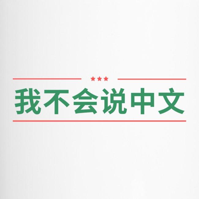 Ik spreek geen Chinees