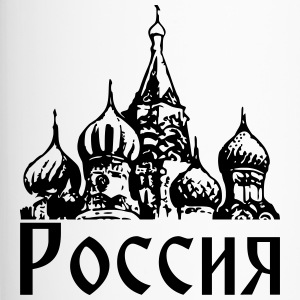Россия, Rossia, Russia - Travel Mug