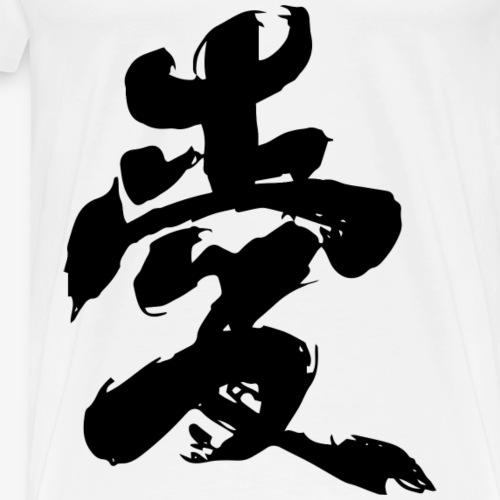 Japanese Kanji - Maglietta Premium da uomo