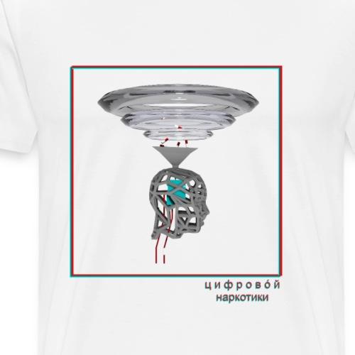 цифровой наркотики // digital drugs - Men's Premium T-Shirt