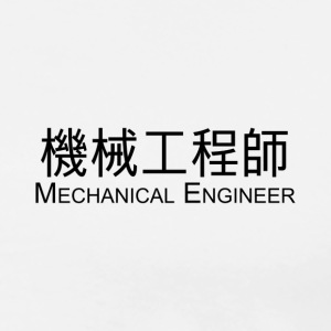 Mechanisch Ingenieur in Chinees - Mannen Premium T-shirt