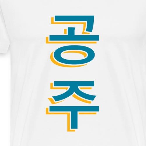 Hangeul - Camiseta premium hombre