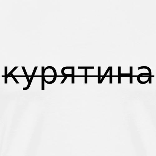 курятина~Russian Word - T-shirt Premium Homme