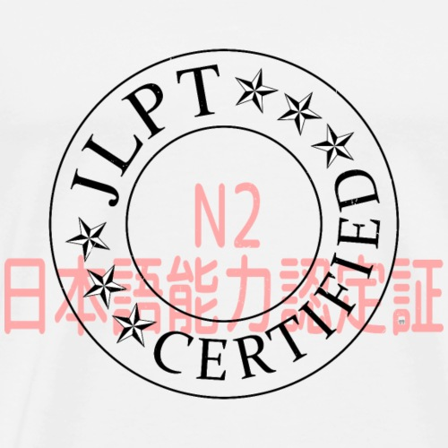 JLPT N2 Certified - Scratched version - Men's Premium T-Shirt