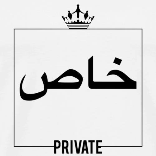 Private - Männer Premium T-Shirt