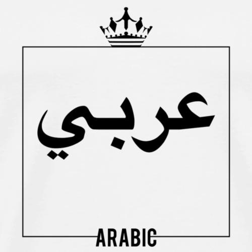 Arabic - Männer Premium T-Shirt
